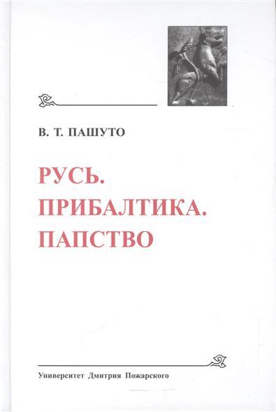 Древнейшие государства Восточной Европы (2008 год) Русь. Прибалтика. Папство. Избранные статьи