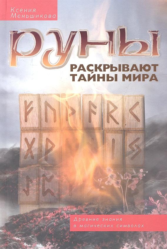 Меньшикова К. Руны раскрывают тайны мира