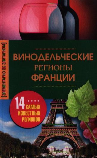 Пигулевская И. (сост.) Винодельческие регионы Франции. 14 самых известных регионов и с пигулевская винодельческие регионы франции isbn 978 5 227 04196 8
