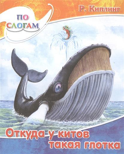 Откуда у китов такая глотка