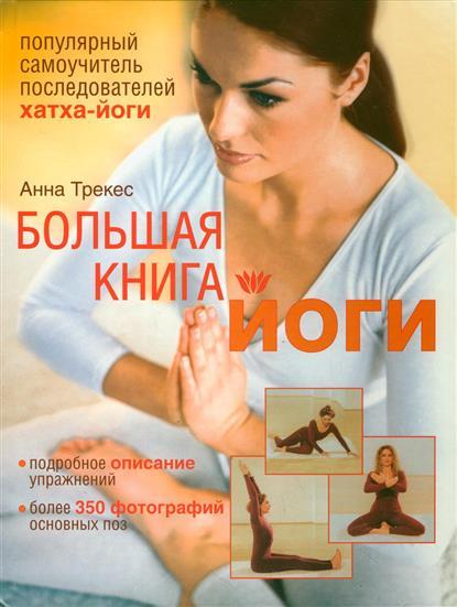 Большая книга йоги Популярный самоуч. послед. хатха-йоги