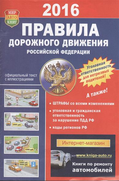 Правила дорожного движения Российской Федерации. Официальный текст с цветными иллюстрациями. 2016