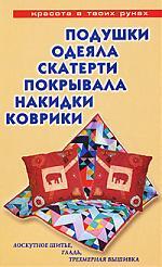 Трибис Е. Подушки одеяла скатерти покрывала коврики накидки Лоскутное шитье аппликация вязание вышивание (Красота в твоих руках). Трибис Е. (Аст)