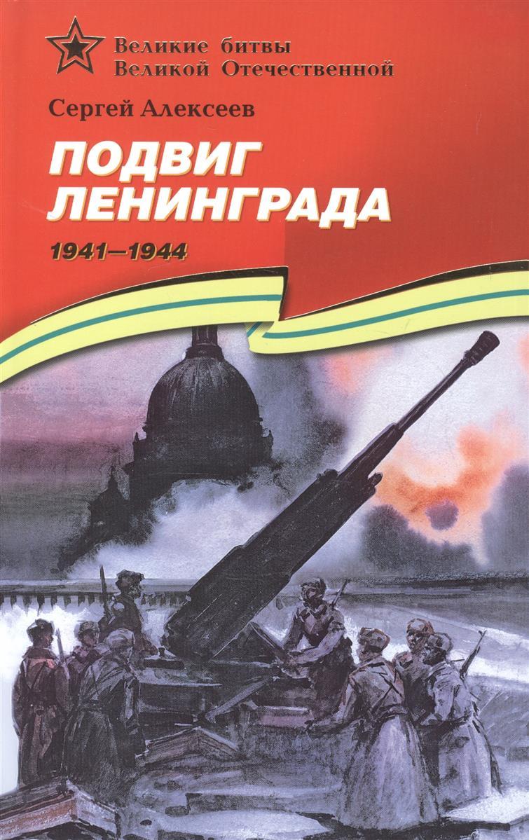 Алексеев С. Подвиг Ленинграда сергей алексеев подвиг ленинграда 1941 1944