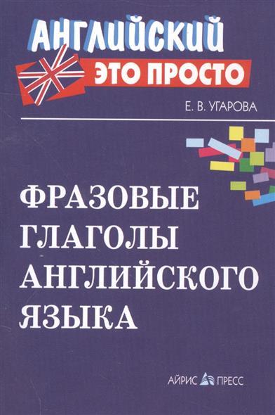 Угарова Е. Фразовые глаголы англ. языка
