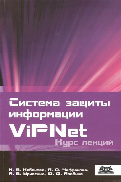 Система защиты информации ViPNet
