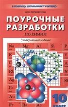 Поурочные разработки по химии. Универсальное издание. 10 класс