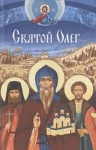 Святой Олег