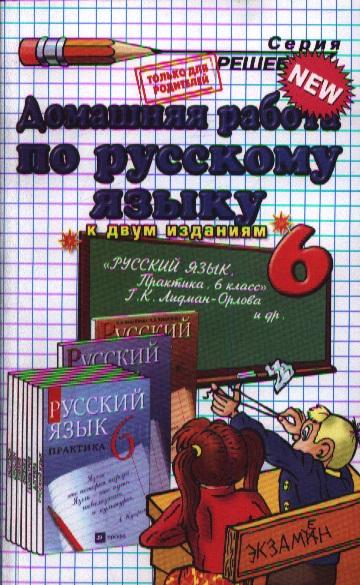 Домашняя работа по русскому языку за 6 класс к учебнику