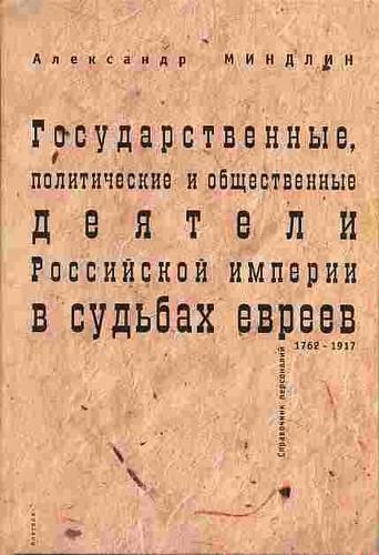 Гос. полит. и общ. деятели Рос. империи в судьбах евреев 1762-1917 гг.