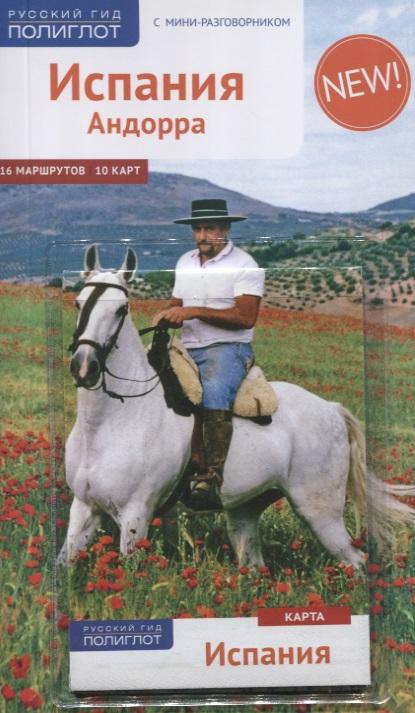 Мегингер Р. Путеводитель Испания и Андорра c мини-разговорником и картой