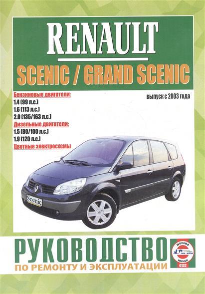 Гусь С. (сост.) Renault Scenic / Grand Scenic. Руководство по ремонту и эксплуатации. Бензиновые двигатели. Дизельные двигатели. Выпуск с 2003 года
