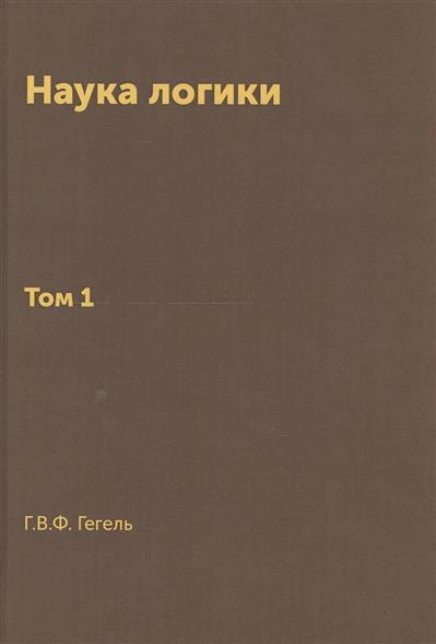 Гегель Г. Наука логики. Том 1 фонарь fenix pd35 v2 0 xp l hi v3