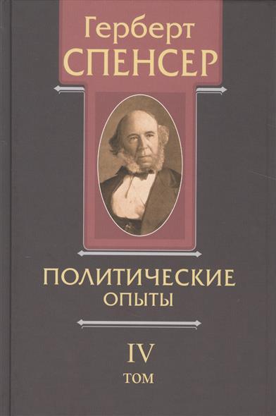 Спенсер Г. Политические сочинения. В 5 томах. Том IV. Политические опыты