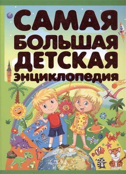 Ликсо В., Папуниди Е. Самая большая детская энциклопедия
