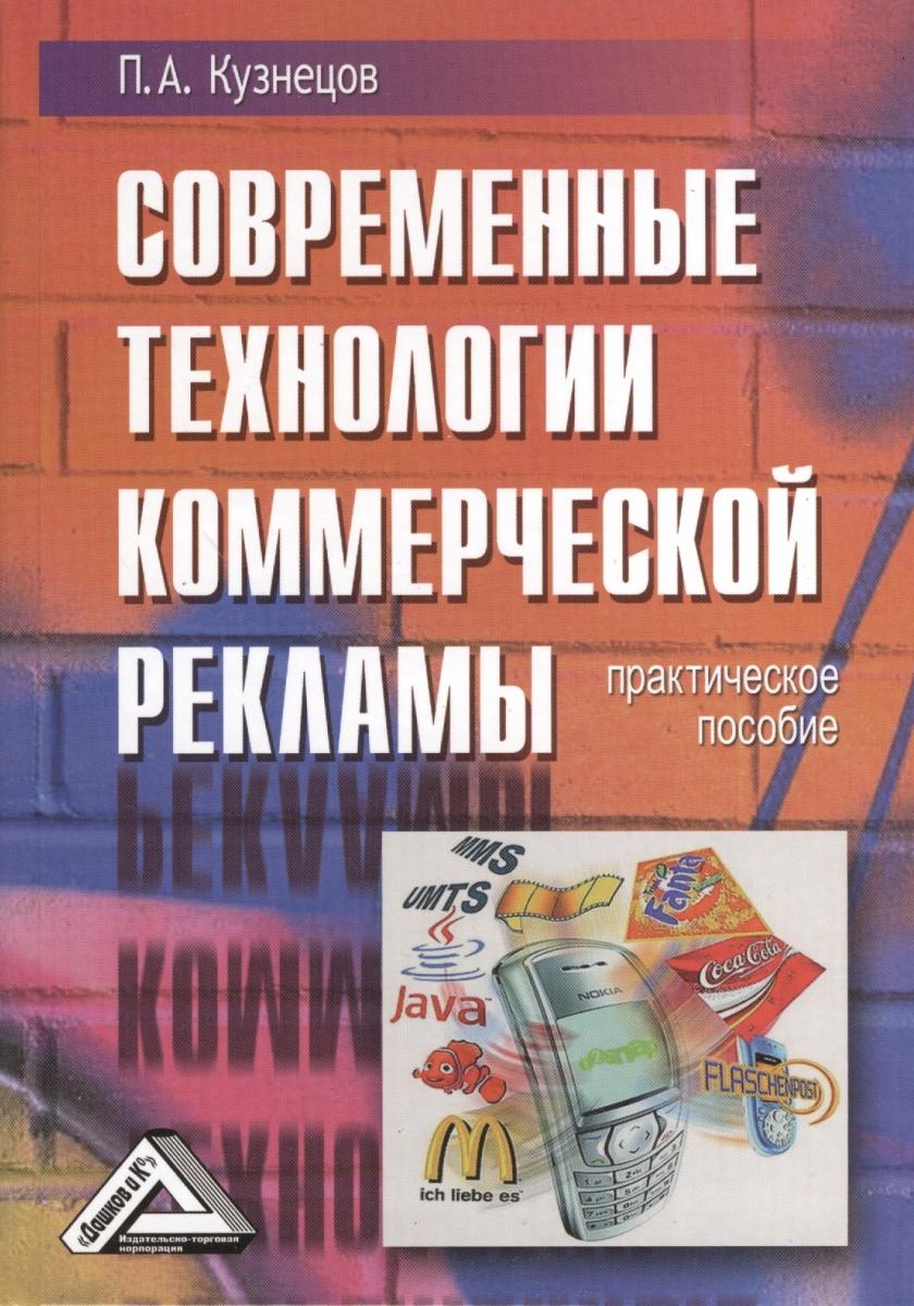 Кузнецов П. Современные технологии коммерческой рекламы. Практическое пособие в п кузнецов нелинейная акустика в океанологии