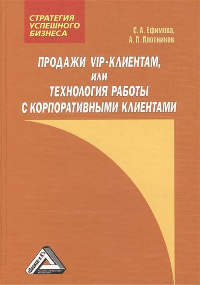 Ефимова С.: Продажи VIP-клиентам, или Технология работы с корпоративными клиентами