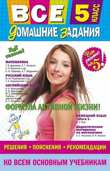 Все домашние задания. 5 класс. Решения, пояснения, рекомендации. 9-е издание, исправленное и дополненное