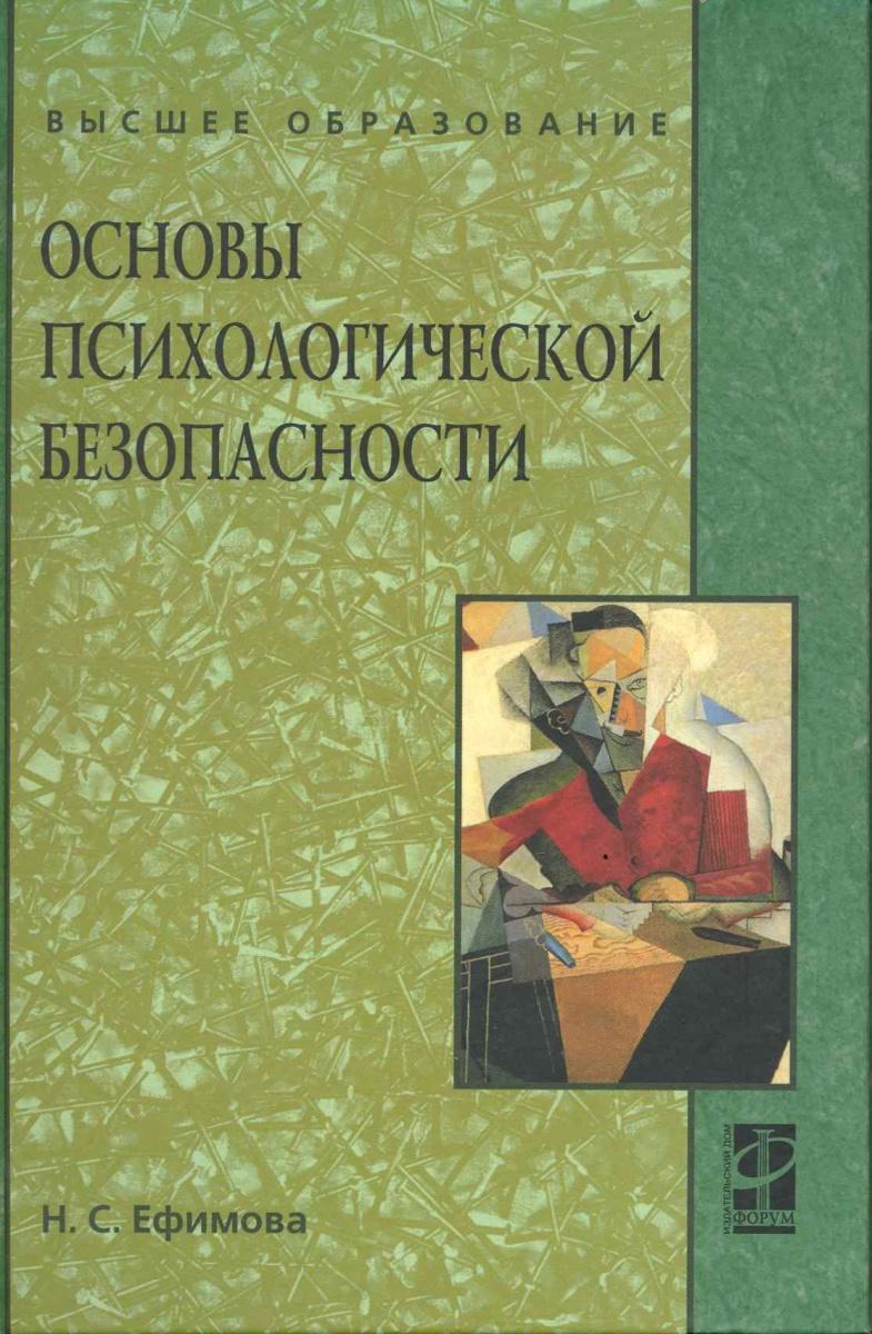 Основы психологической безопасности Учеб. пос.