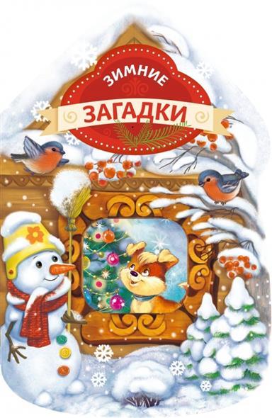 Талалаева Е. (ред.) Зимние загадки зимние загадки домик