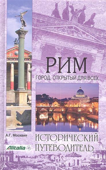Москвин А. Рим. Город, открытый для всех. москвин а рим город открытый для всех