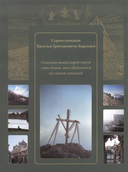 Странствованiя Василья Григоровича-Барскаго. Описанiе монастырей святiя горы Афона, иже обрътаются на странъ западней