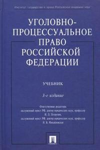 Уголовно-процессуальное право РФ Учеб.