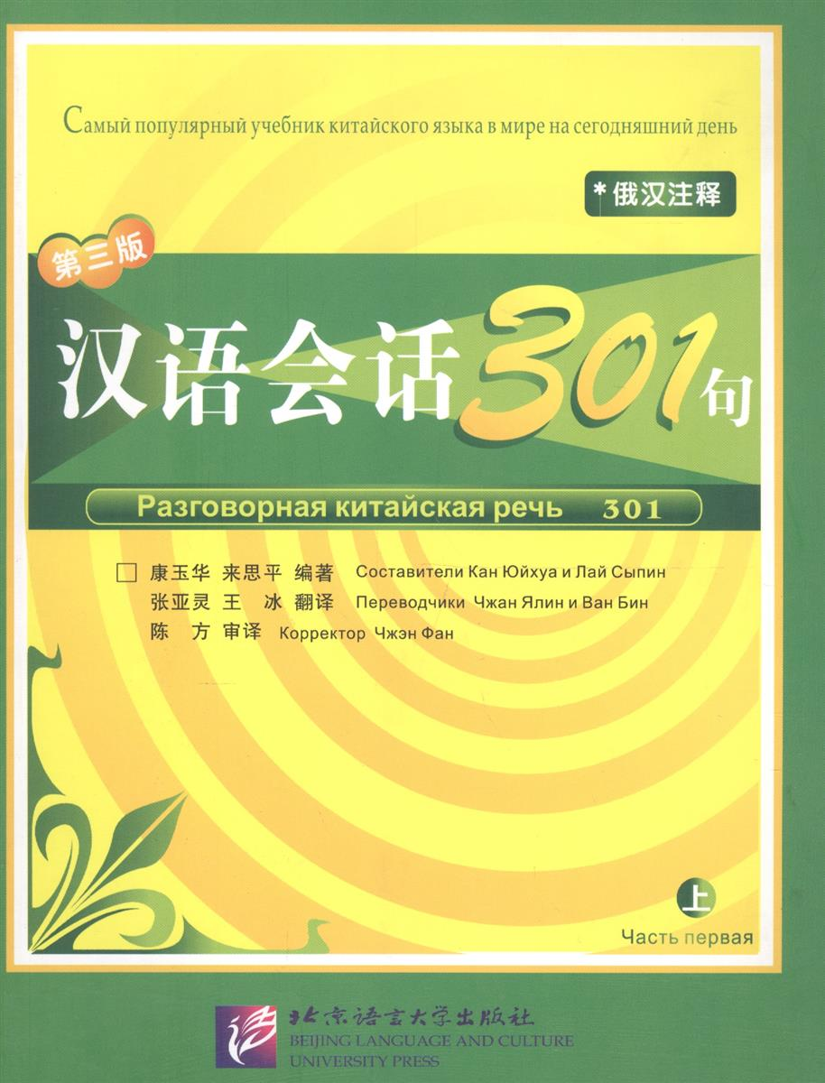 Kang Yuhua, Lai Siping Conversational Chinese 301 Vol.1 / Разговорная китайская речь 301. Часть 1. Textbook (на китайском и русском языках)