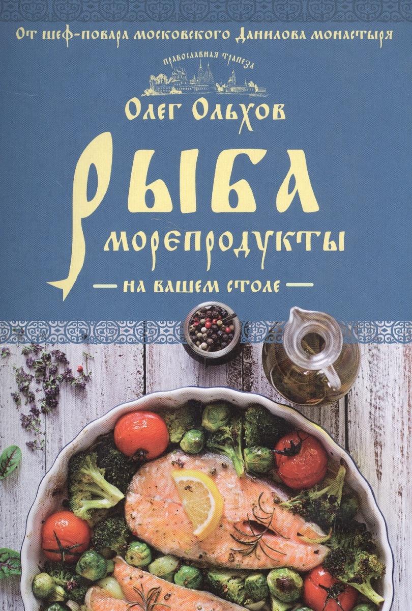 Ольхов О. Рыба. Морепродукты на вашем столе ольхов о салаты закуски на вашем столе