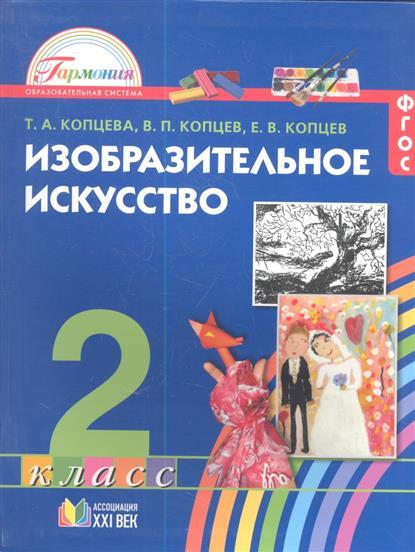 Изобразительное искусство. Учебник для 2 класса общеобразовательных учреждений. 2-е издание, исправленное