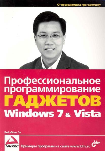 Профессион. программирование гаджетов Windows 7& Vista