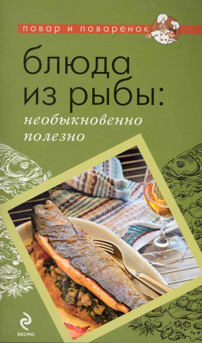 Блюда из рыбы Необыкновенно полезно
