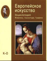 Астахов А. Европейское искусство т.2 / 3тт К-О андрей астахов сага о рорке
