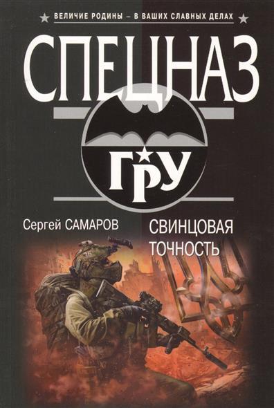 Самаров С. Свинцовая точность самаров с оружие монстр