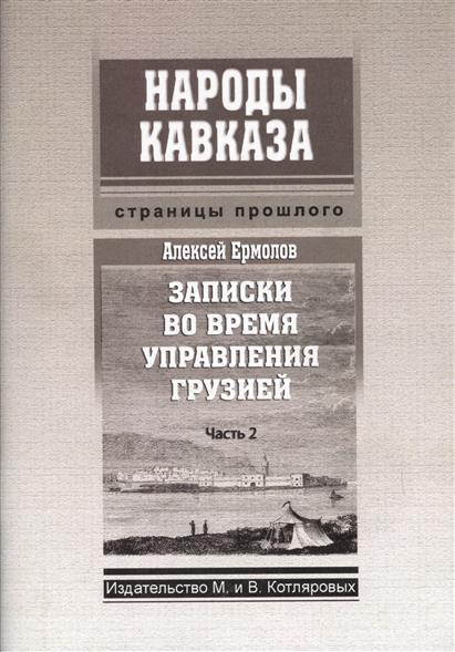 Записки во время управления Грузией. Часть 2