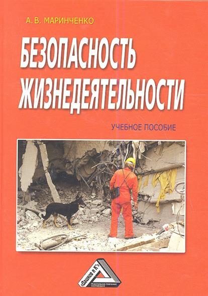 Безопасность жизнедеятельности: Учебное пособие. 5-е издание, дополненное и переработанное