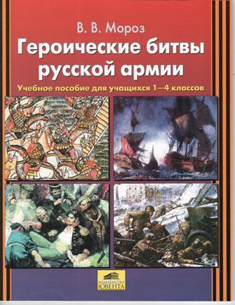 Героические битвы русской армии 1-4 кл.