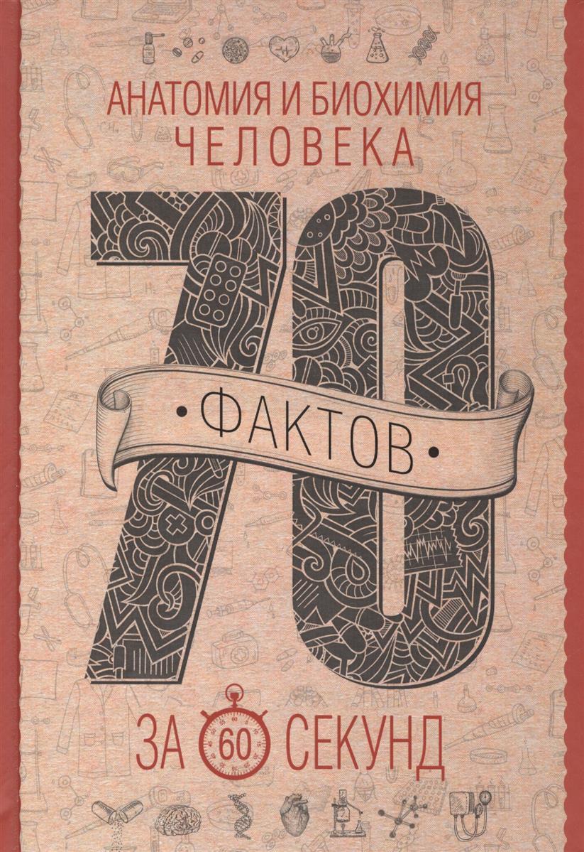 Логинов В. Анатомия и биохимия человека за 60 секунд ISBN: 9785171009847