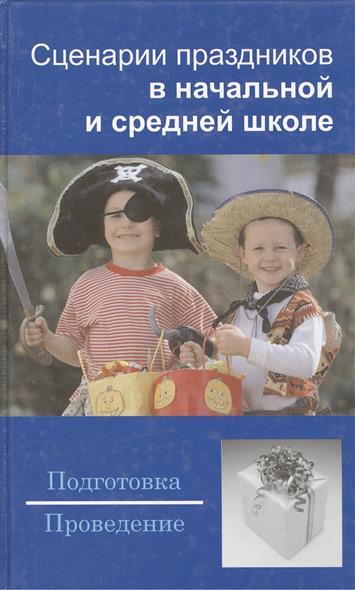 Сценарии праздников в нач. и ср. школе