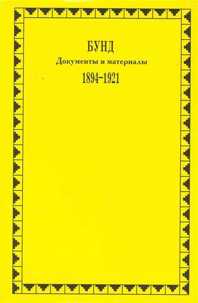 Бунд Документы и материалы 1894-1921