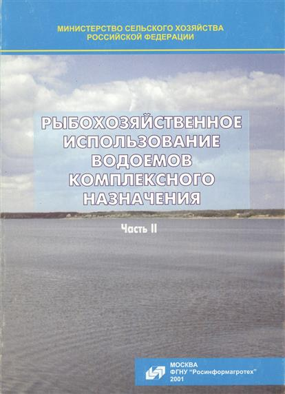 Рыбохозяйственное использование водоемов комплексного назначения. Часть II сефер мишне берура часть ii истолкованное учение