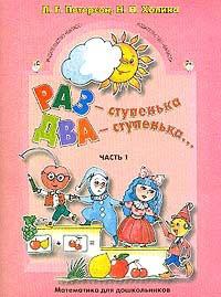 Раз-ступенька два-ступенька Мат-ка для дошкольников ч.1