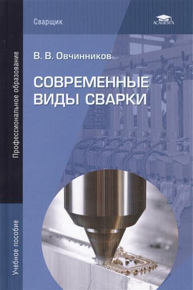 Современные виды сварки. Учебное пособие. 4-е издание, стереотипное
