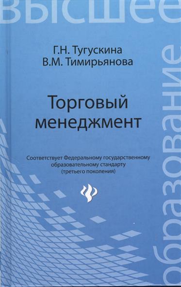 Тугускина Г.: Торговый менеджмент. Учебное пособие