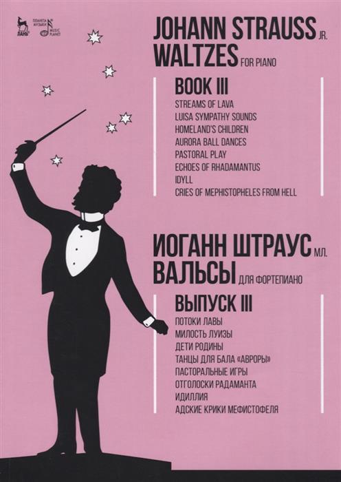 Штраус И. Waltzes. For piano. Book III. Sheet music / Вальсы. Для фортепиано. Выпуск III. Ноты