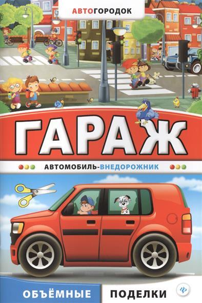 Гараж. Автомобиль-внедорожник малая балканская 35 куплю гараж