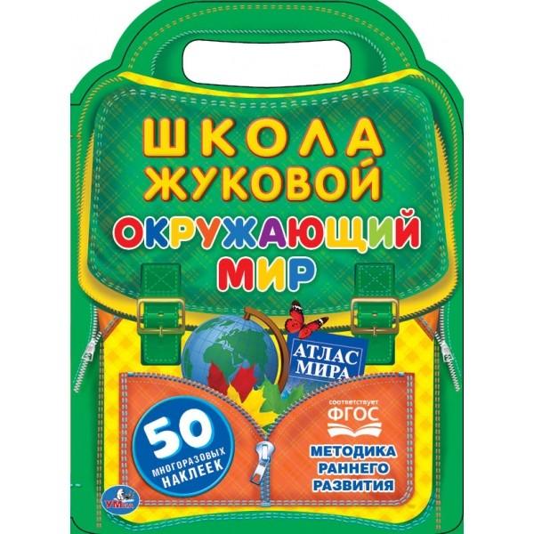 Окружающий мир Школа Жуковой Методика раннего развития 50 многоразовых наклеек