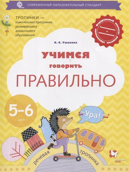 Ушакова О. Учимся говорить правильно. Пособие для детей 5-6 лет увлекательная логопедия учимся говорить фразами для детей 3 5 лет