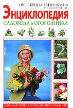 Ганичкина О., Ганичкин А. Энц. садовода и огородника