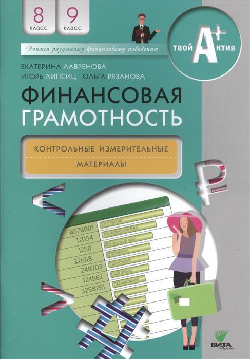 Лавренова Е., Липсиц И., Рязанова О. Финансовая грамотность. Контрольные измерительные материалы. 8-9 классы финансовая грамотность 10 11 классы материалы для учащихся